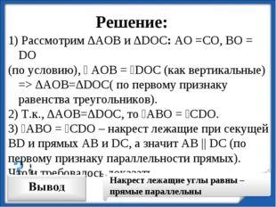 Решение: 1) Рассмотрим ∆АОВ и ∆DOC: АО =СО, ВО = DO (по условию), ˪ АОВ = ˪DO