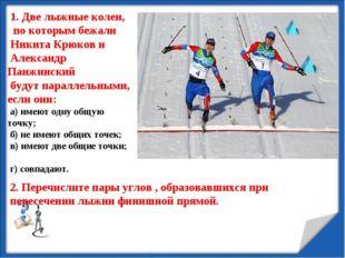 1. Две лыжные колеи, по которым бежали Никита Крюков и Александр Панжинский