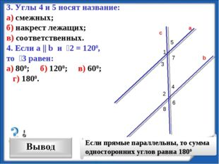3. Углы 4 и 5 носят название: а) смежных; б) накрест лежащих; в) соответствен