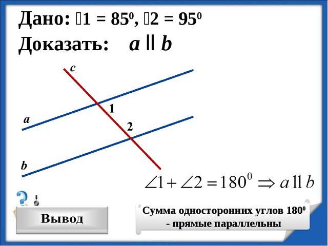 Дано: ˪1 = 850, ˪2 = 950 Доказать: а ll b