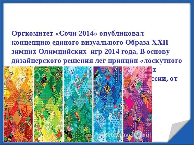 Оргкомитет «Сочи 2014» опубликовал концепцию единого визуального Образа XXII...