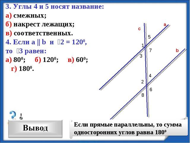 3. Углы 4 и 5 носят название: а) смежных; б) накрест лежащих; в) соответствен...