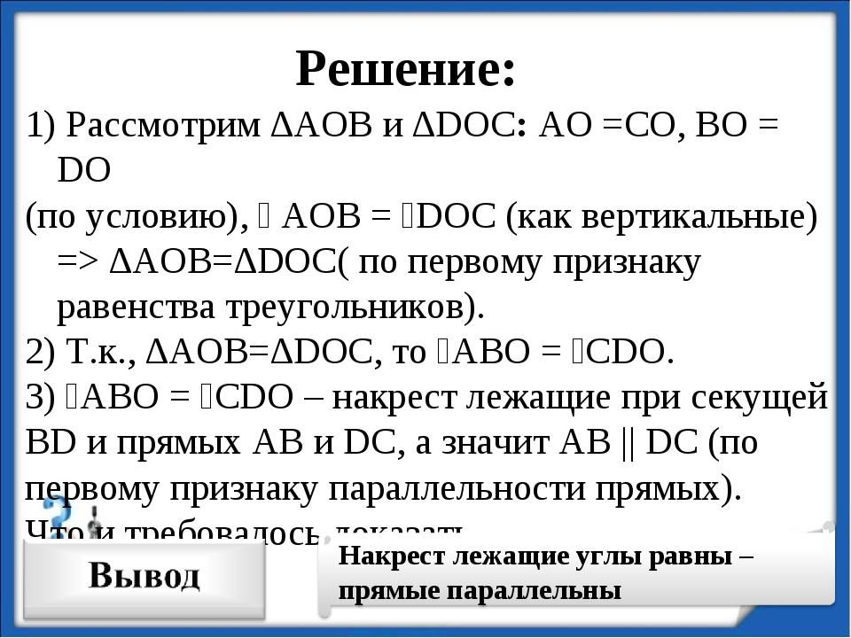 Решение: 1) Рассмотрим ∆АОВ и ∆DOC: АО =СО, ВО = DO (по условию), ˪ АОВ = ˪DO...