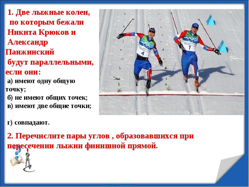 1. Две лыжные колеи, по которым бежали Никита Крюков и Александр Панжинский...