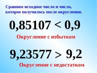 9,23577 0,9 0,85107 9,2 Сравним исходное число и число, которое получилось по