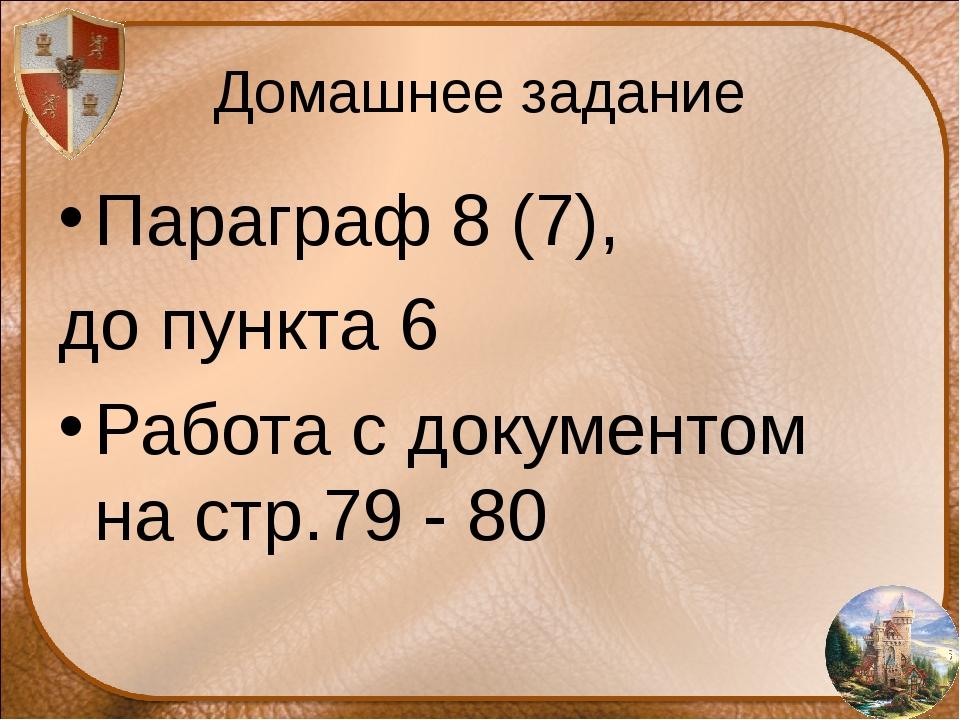 Домашнее задание Параграф 8 (7), до пункта 6 Работа с документом на стр.79 - 80
