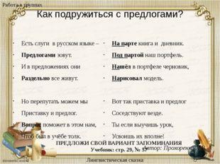 Как подружиться с предлогами? Есть слуги в русском языке – Предлогами зовут.