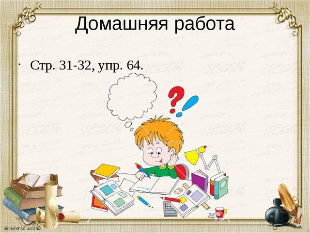 Домашняя работа Стр. 31-32, упр. 64.