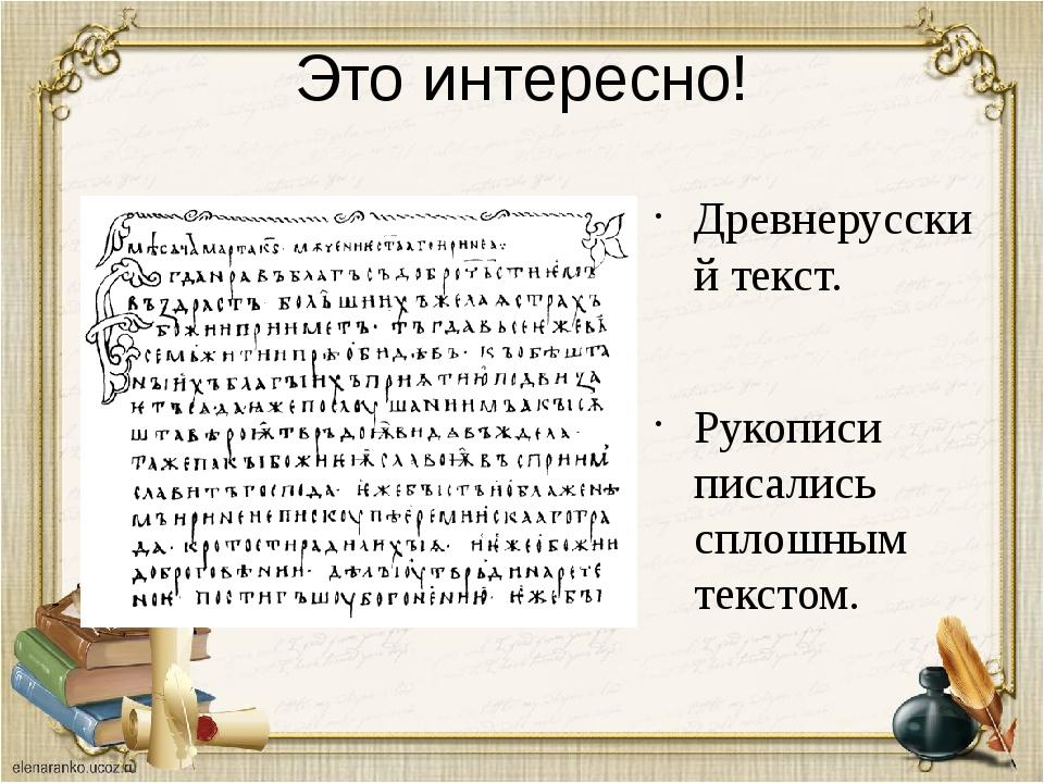 Это интересно! Древнерусский текст. Рукописи писались сплошным текстом.