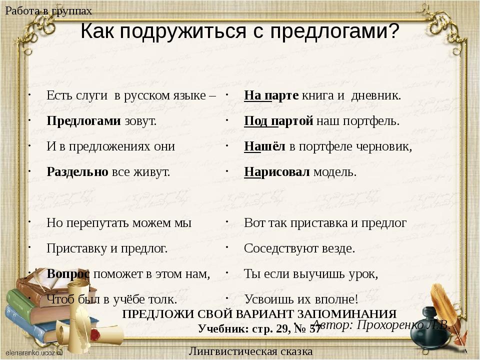 Как подружиться с предлогами? Есть слуги в русском языке – Предлогами зовут....