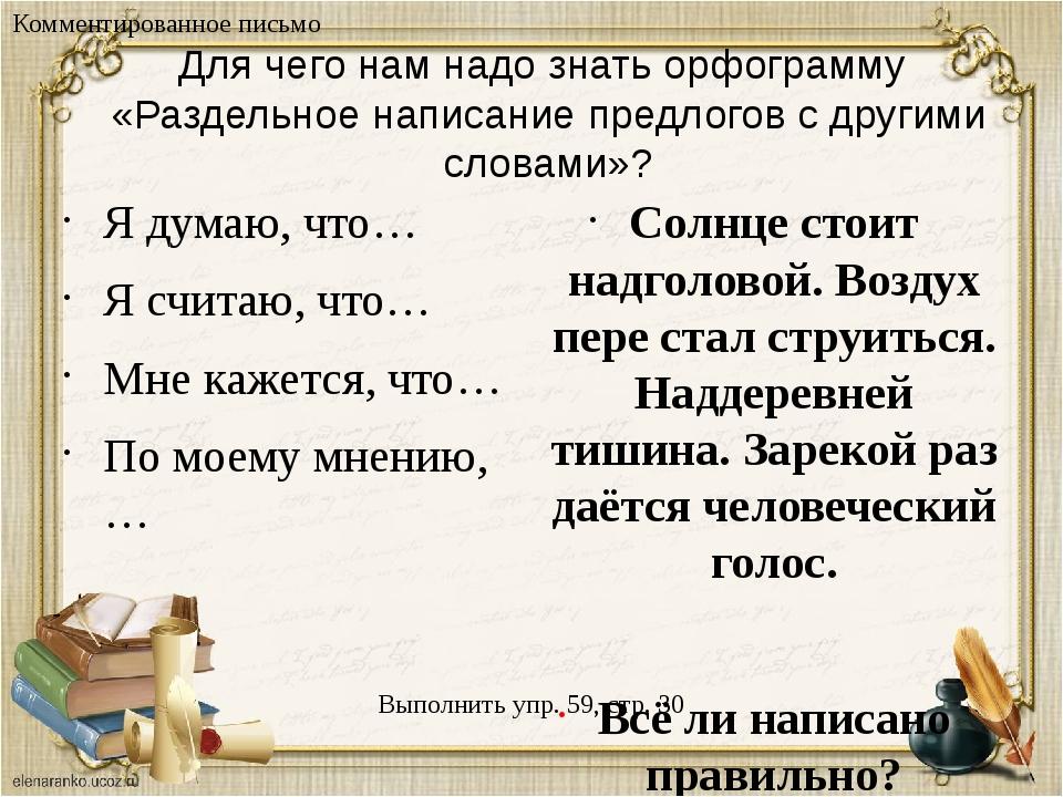 Для чего нам надо знать орфограмму «Раздельное написание предлогов с другими...