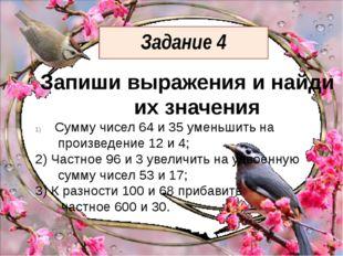 Задание 4 Запиши выражения и найди их значения Сумму чисел 64 и 35 уменьшить