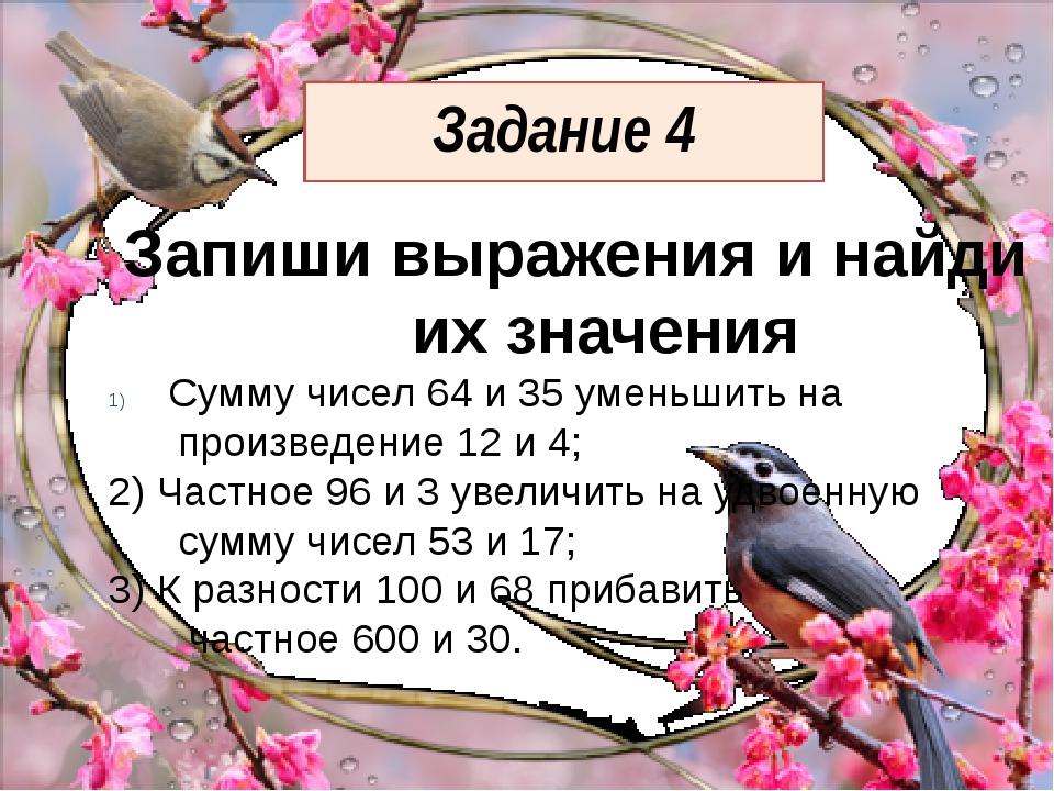 Задание 4 Запиши выражения и найди их значения Сумму чисел 64 и 35 уменьшить...