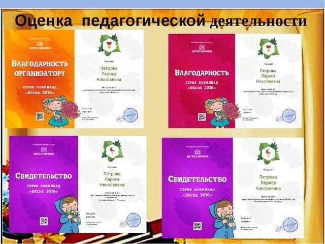 Оценка педагогической деятельности