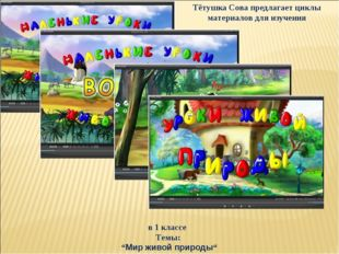"""в 1 классе Темы: """"Мир живой природы"""" Тётушка Сова предлагает циклы материалов"""