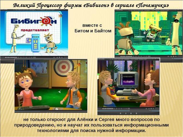 Великий Процессор фирмы «Бибигон» в сериале «Почемучки» вместе с Битом и Байт...