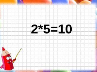 2*5=10