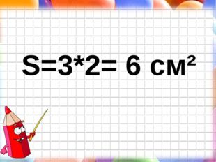 S=3*2= 6 см²