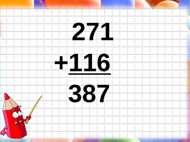 271 +116 387