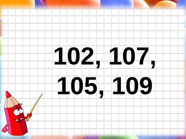 102, 107, 105, 109