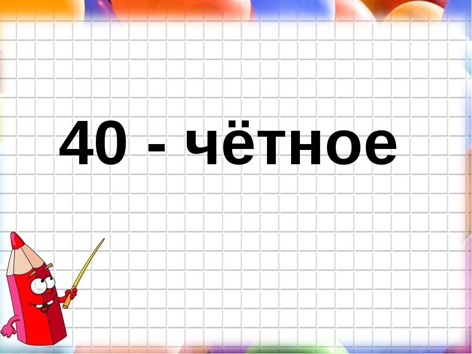 40 - чётное