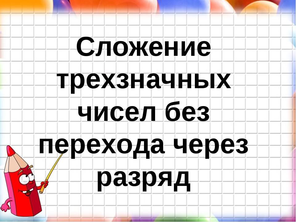 Сложение трехзначных чисел без перехода через разряд