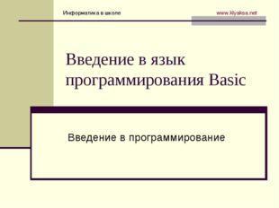 Введение в язык программирования Basic Введение в программирование Информатик