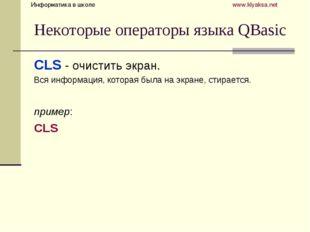 Некоторые операторы языка QBasic CLS - очистить экран. Вся информация, котора