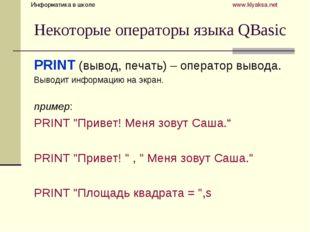 Некоторые операторы языка QBasic PRINT (вывод, печать) – оператор вывода. Выв
