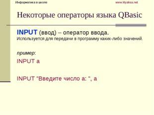 Некоторые операторы языка QBasic INPUT (ввод) – оператор ввода. Используется