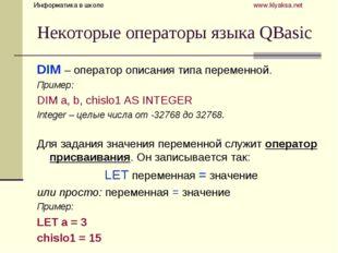 Некоторые операторы языка QBasic DIM – оператор описания типа переменной. При