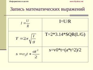 Запись математических выражений I=U/R T=2*3.14*SQR(L/G) s=v0*t+(a*t^2)/2 И