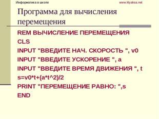 """Программа для вычисления перемещения REM ВЫЧИСЛЕНИЕ ПЕРЕМЕЩЕНИЯ CLS INPUT """"ВВ"""