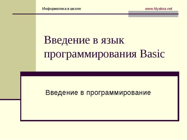 Введение в язык программирования Basic Введение в программирование Информатик...