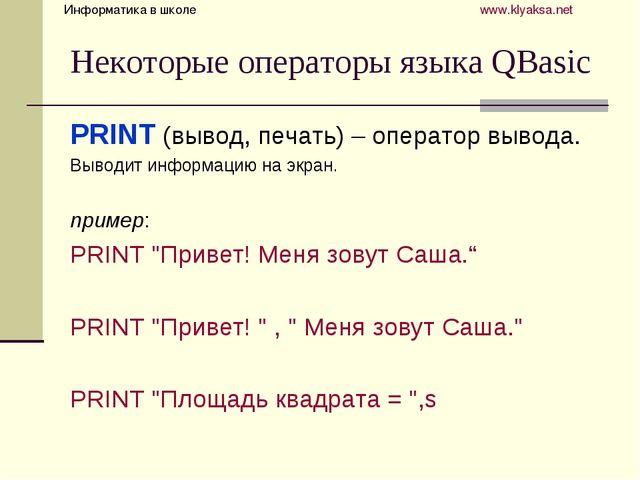 Некоторые операторы языка QBasic PRINT (вывод, печать) – оператор вывода. Выв...