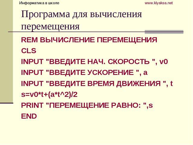 """Программа для вычисления перемещения REM ВЫЧИСЛЕНИЕ ПЕРЕМЕЩЕНИЯ CLS INPUT """"ВВ..."""