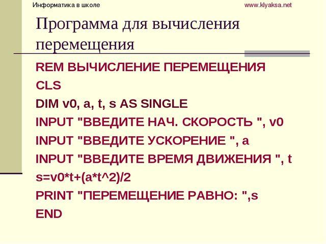 Программа для вычисления перемещения REM ВЫЧИСЛЕНИЕ ПЕРЕМЕЩЕНИЯ CLS DIM v0, a...