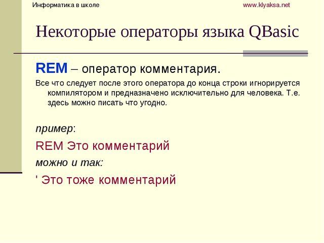 Некоторые операторы языка QBasic REM – оператор комментария. Все что следует...