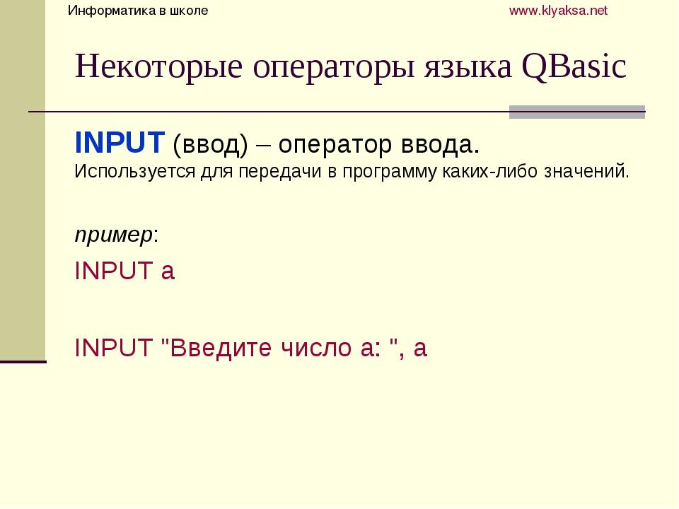 Некоторые операторы языка QBasic INPUT (ввод) – оператор ввода. Используется...