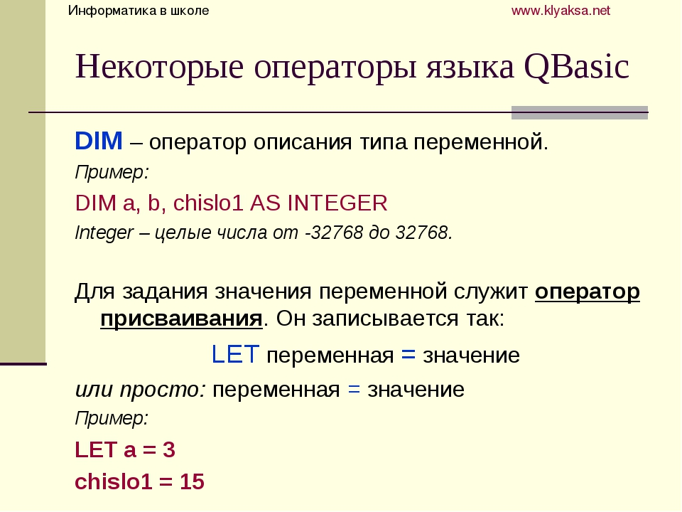 Некоторые операторы языка QBasic DIM – оператор описания типа переменной. При...