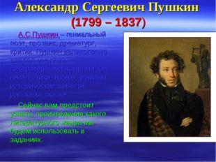 Александр Сергеевич Пушкин (1799 – 1837) А.С.Пушкин – гениальный поэт, прозаи