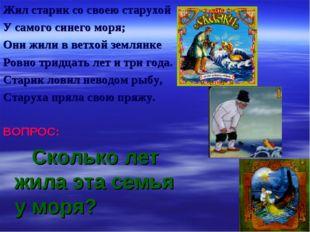 Жил старик со своею старухой У самого синего моря; Они жили в ветхой землянке