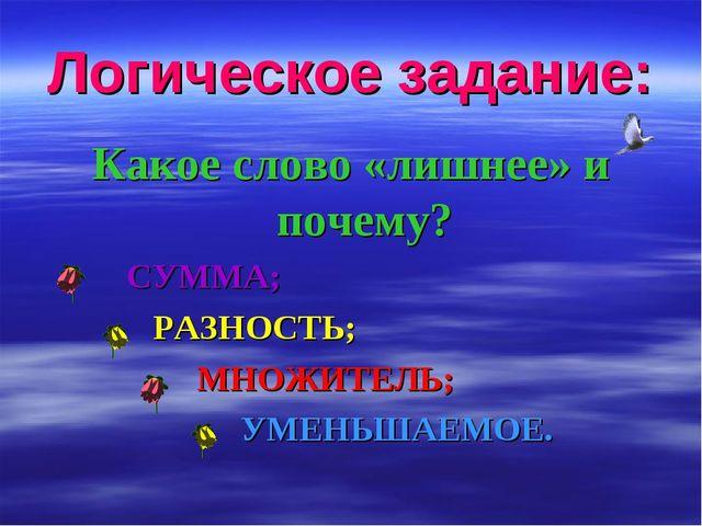 Логическое задание: Какое слово «лишнее» и почему? СУММА; РАЗНОСТЬ; МНОЖИТЕЛЬ...