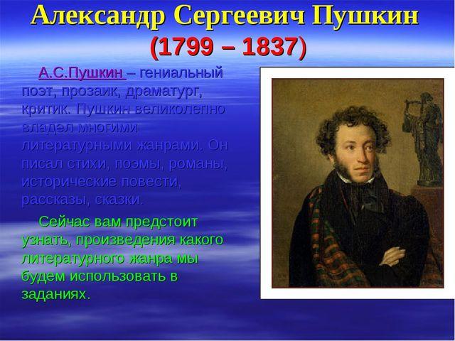 Александр Сергеевич Пушкин (1799 – 1837) А.С.Пушкин – гениальный поэт, прозаи...