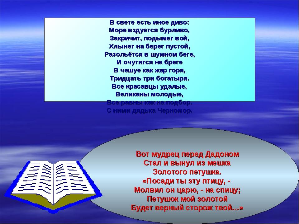 В свете есть иное диво: Море вздуется бурливо, Закричит, подымет вой, Хлынет...
