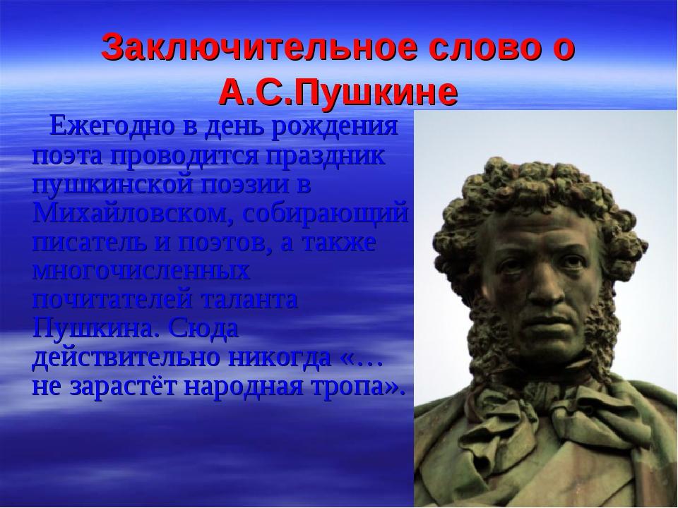 Заключительное слово о А.С.Пушкине Ежегодно в день рождения поэта проводится...