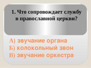 А) звучание органа Б) колокольный звон В) звучание оркестра 1. Что сопровожд