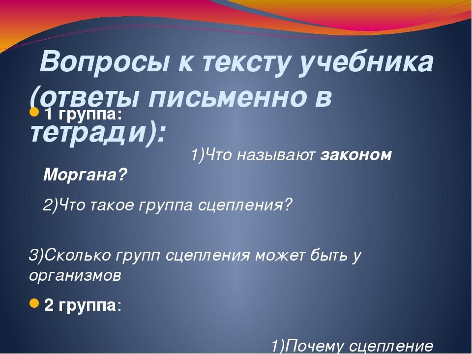 Вопросы к тексту учебника (ответы письменно в тетради): 1 группа: 1)Что назы...