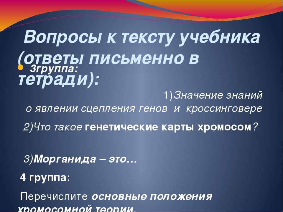 Вопросы к тексту учебника (ответы письменно в тетради): 3группа: 1)Значение...