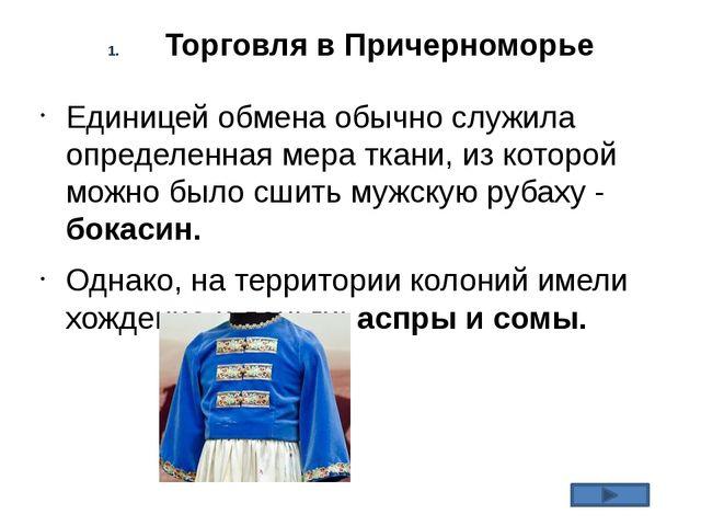 Торговля в Причерноморье Единицей обмена обычно служила определенная мера тка...